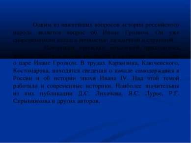 Одним из важнейших вопросов истории российского народа является вопрос об Ива...
