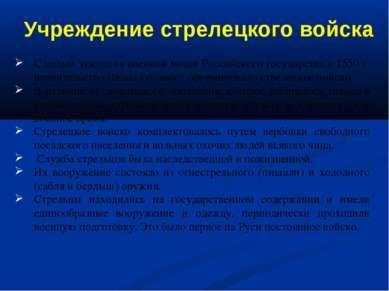 С целью усиления военной мощи Российского государства в 1550 г. правительство...