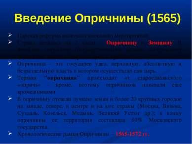 Царская реформа включала несколько мероприятий: Страна делилась на 2 части – ...