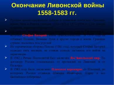Русские армии одерживали победы и захватили почти всю Ливонию кроме Риги и Ре...