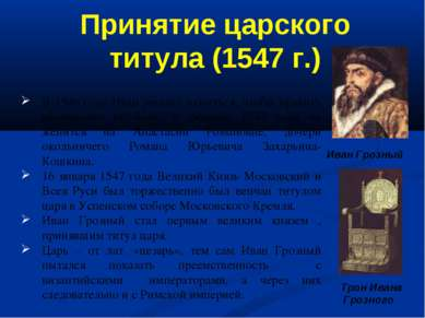 В 1546 году Иван решает жениться, чтобы править независимо от бояр. В феврале...