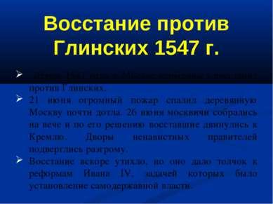 Летом 1547 года в Москве вспыхивает восстание против Глинских. 21 июня огромн...