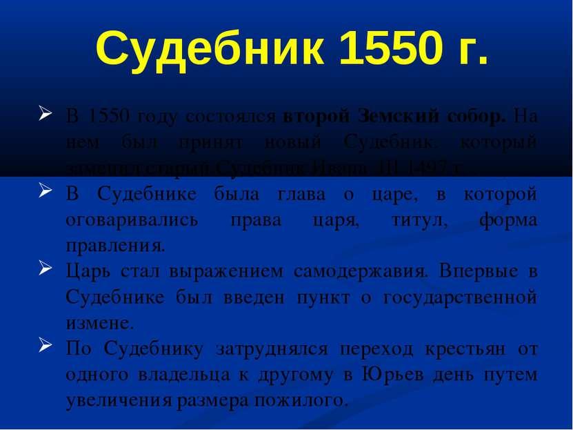 В 1550 году состоялся второй Земский собор. На нем был принят новый Судебник,...