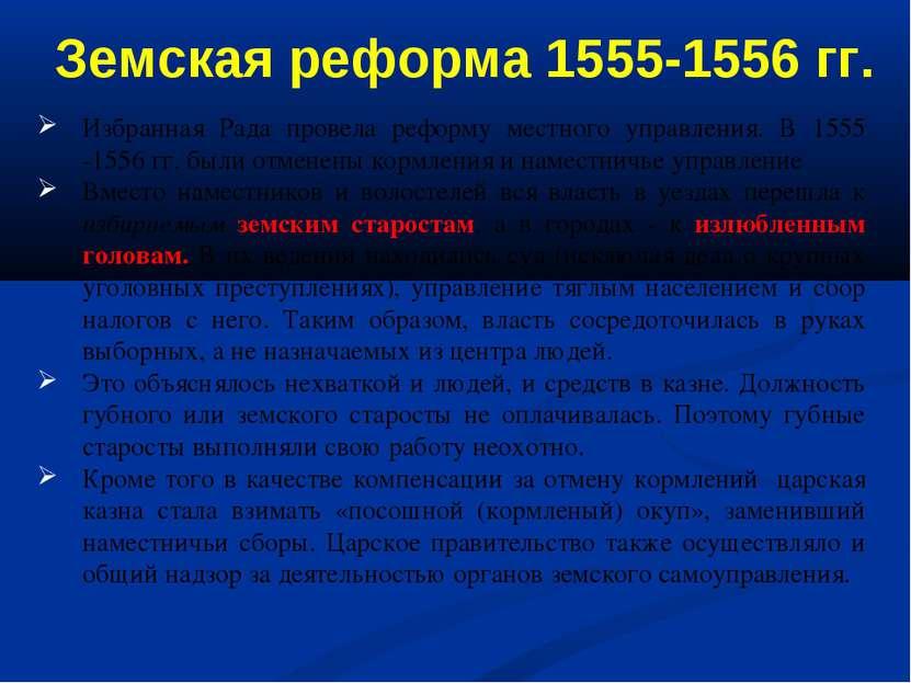 Избранная Рада провела реформу местного управления. В 1555 -1556 гг. были отм...