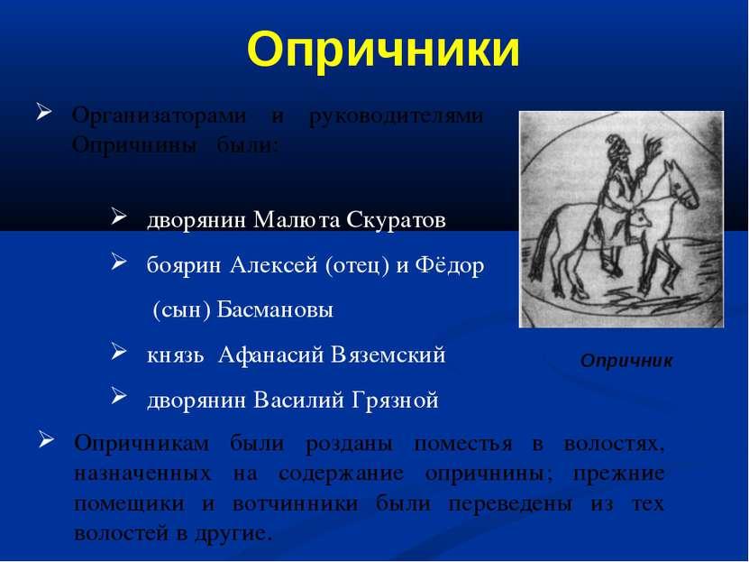 Опричники Организаторами и руководителями Опричнины были: дворянин Малюта Ску...
