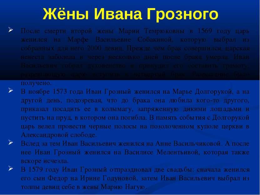 После смерти второй жены Марии Темрюковны в 1569 году царь женился на Марфе В...
