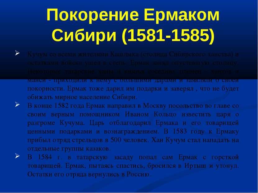 Кучум со всеми жителями Кашлыка (столица Сибирского ханства) и остатками войс...