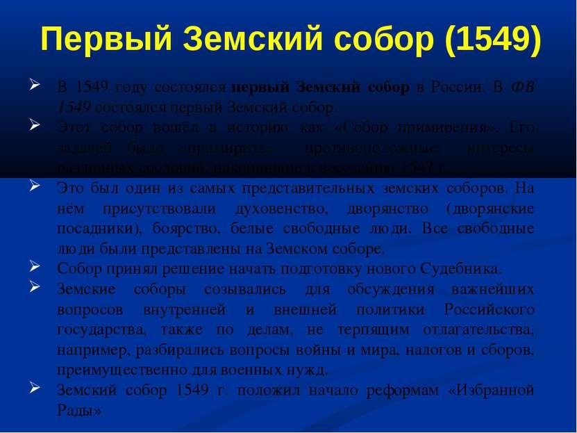 В 1549 году состоялся первый Земский собор в России. В ФВ 1549 состоялся перв...
