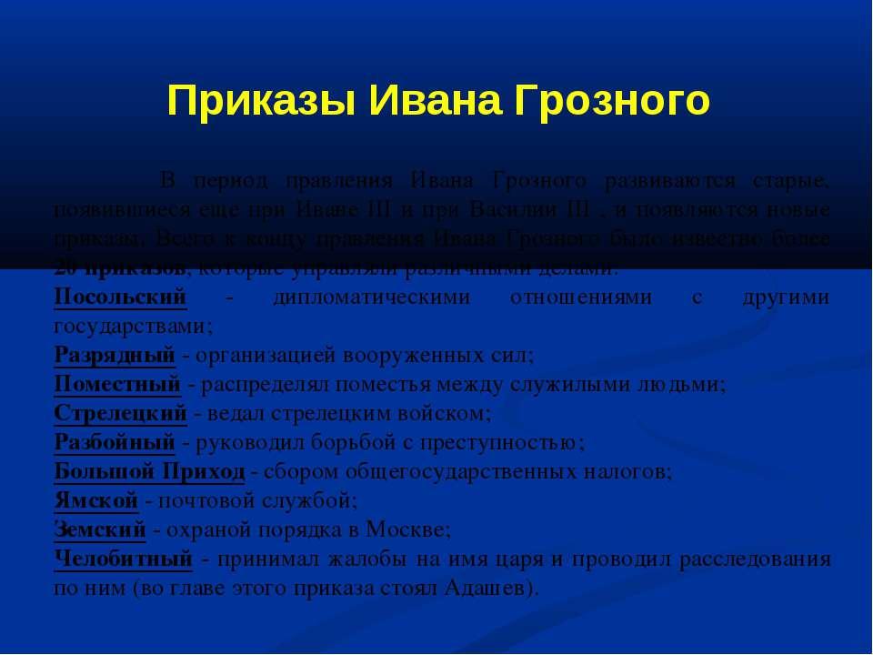 В период правления Ивана Грозного развиваются старые, появившиеся еще при Ива...