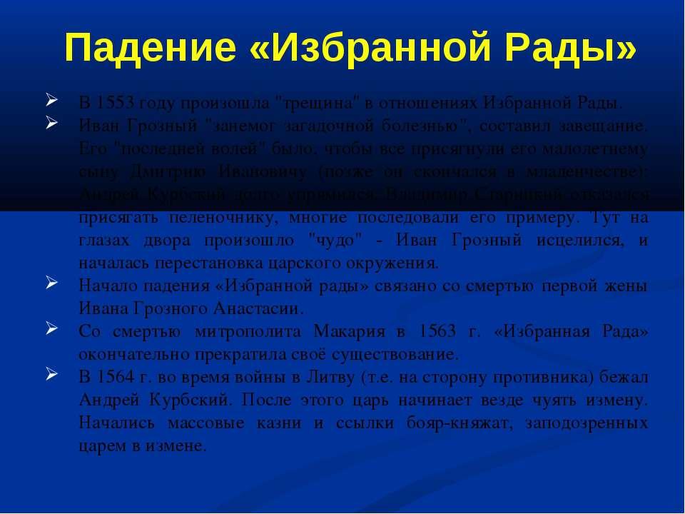"""В 1553 году произошла """"трещина"""" в отношениях Избранной Рады. Иван Грозный """"за..."""