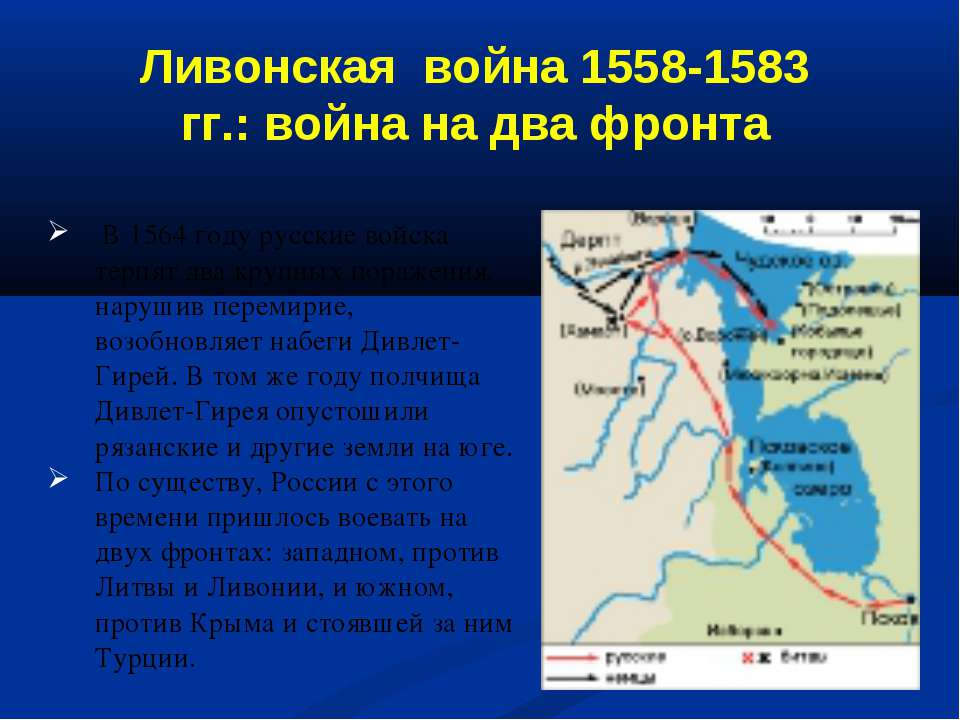 В 1564 году русские войска терпят два крупных поражения, нарушив перемирие, в...