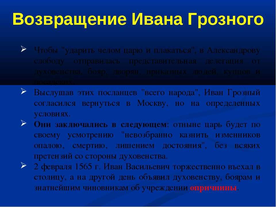 """Чтобы """"ударить челом царю и плакаться"""", в Александрову слободу отправилась пр..."""