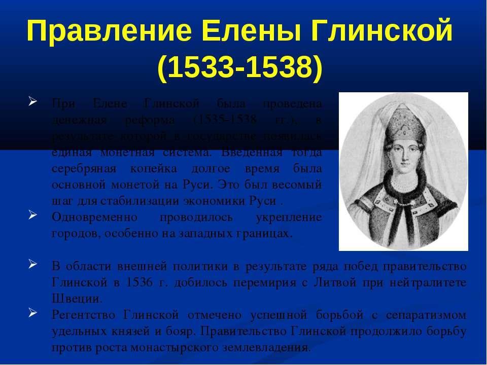 При Елене Глинской была проведена денежная реформа (1535-1538 гг.), в результ...