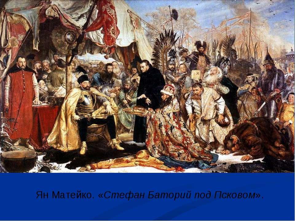 Ян Матейко. «Стефан Баторий под Псковом».