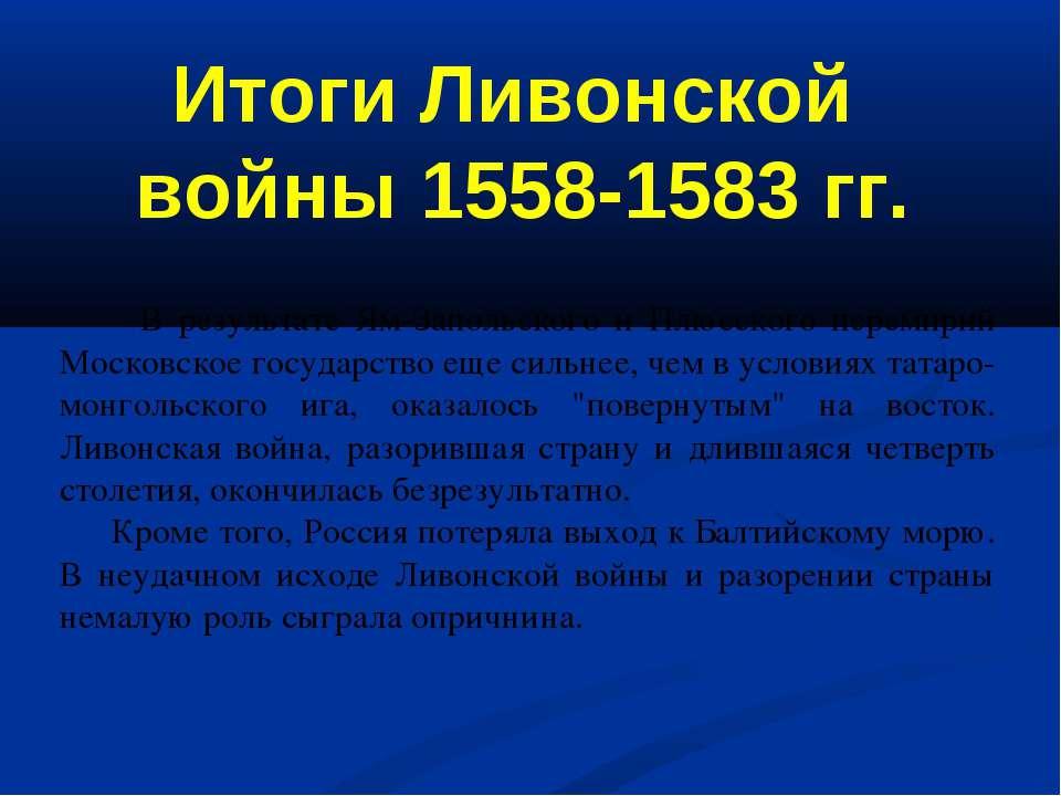 В результате Ям-Запольского и Плюсского перемирий Московское государство еще ...