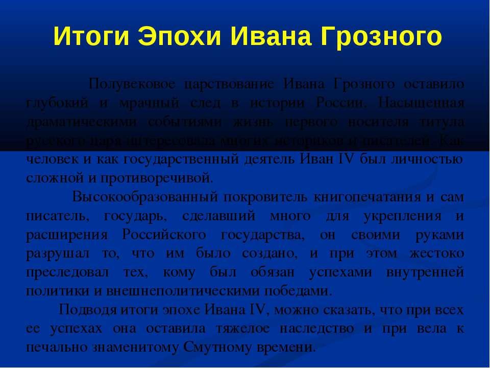 Полувековое царствование Ивана Грозного оставило глубокий и мрачный след в ис...