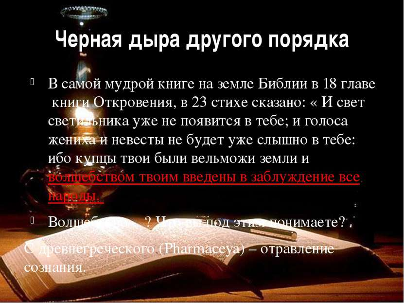 Черная дыра другого порядка В самой мудрой книге на земле Библии в 18 главе к...