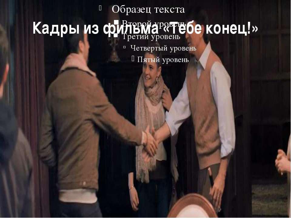 Кадры из фильма «Тебе конец!»