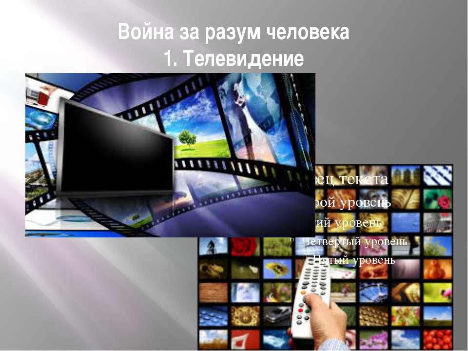 Война за разум человека 1. Телевидение