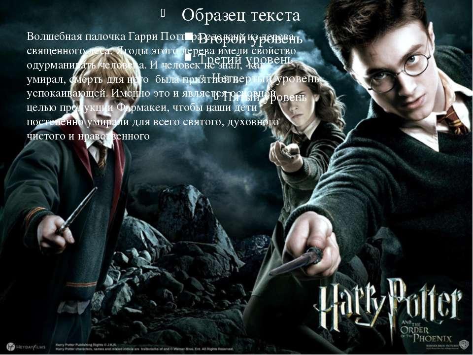 Волшебная палочка Гарри Поттера сделана из дерева священного леса. Ягоды этог...