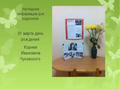 Наглядная информация для родителей 31 марта день рождения Корнея Ивановича Чу...