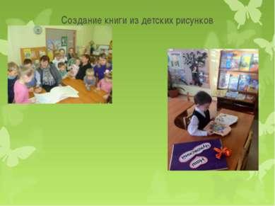 Создание книги из детских рисунков