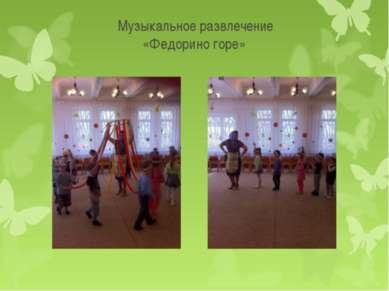 Музыкальное развлечение «Федорино горе»