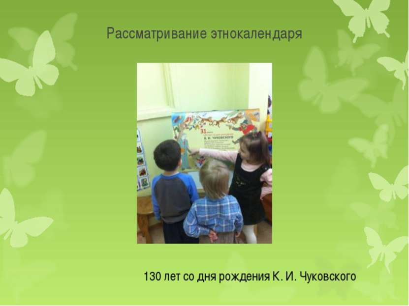 Рассматривание этнокалендаря 130 лет со дня рождения К. И. Чуковского