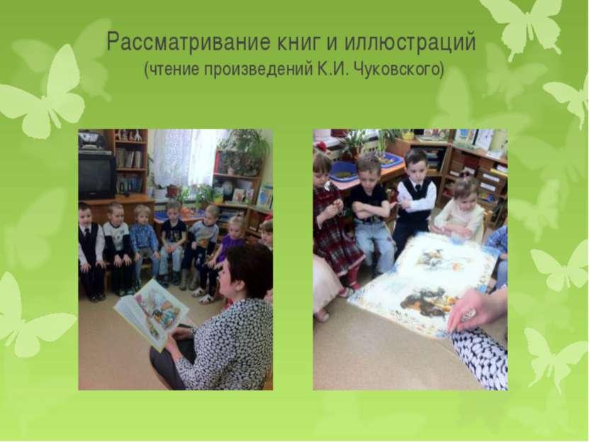 Рассматривание книг и иллюстраций (чтение произведений К.И. Чуковского)