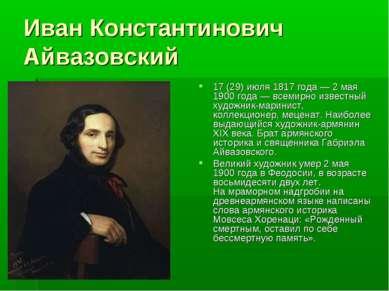 Иван Константинович Айвазовский 17 (29) июля 1817 года — 2 мая 1900 года — вс...