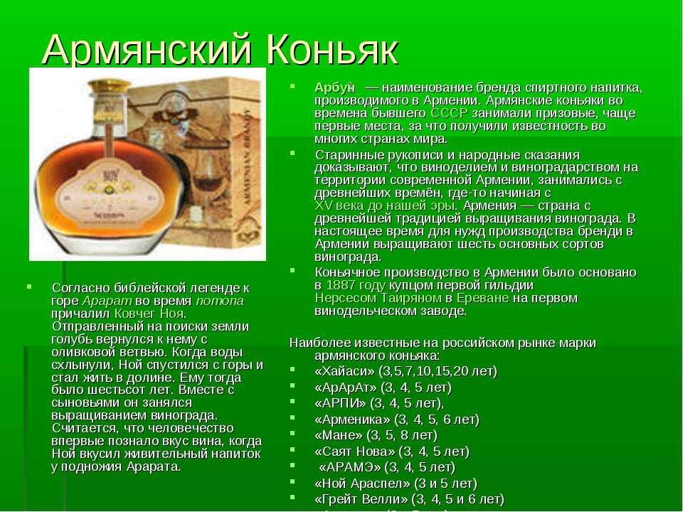 Армянский Коньяк Арбу н— наименование бренда спиртного напитка, производимог...