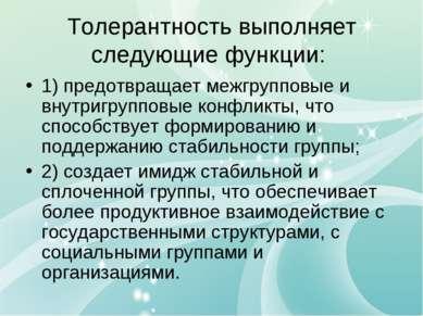 Толерантность выполняет следующие функции: 1) предотвращает межгрупповые и вн...