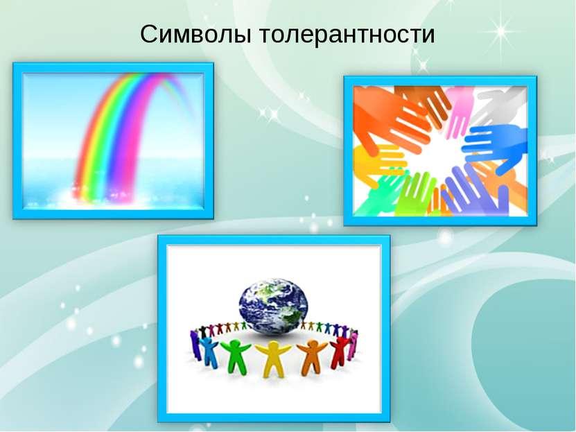 Символы толерантности