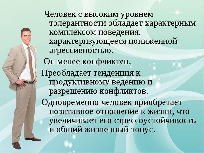 Человек с высоким уровнем толерантности обладает характерным комплексом повед...
