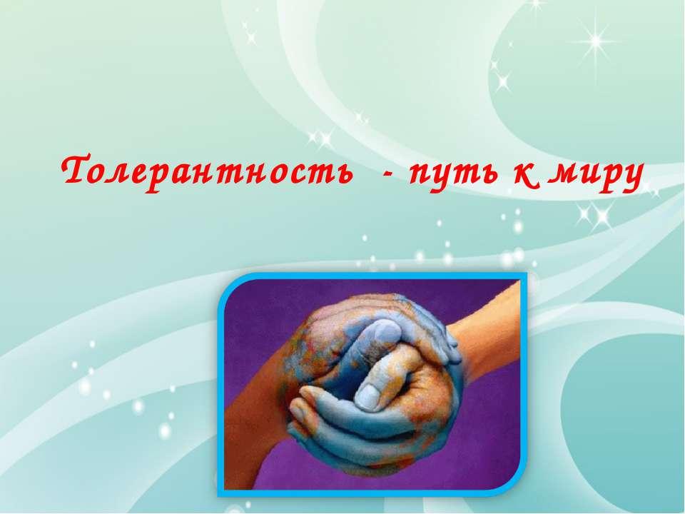 Толерантность - путь к миру
