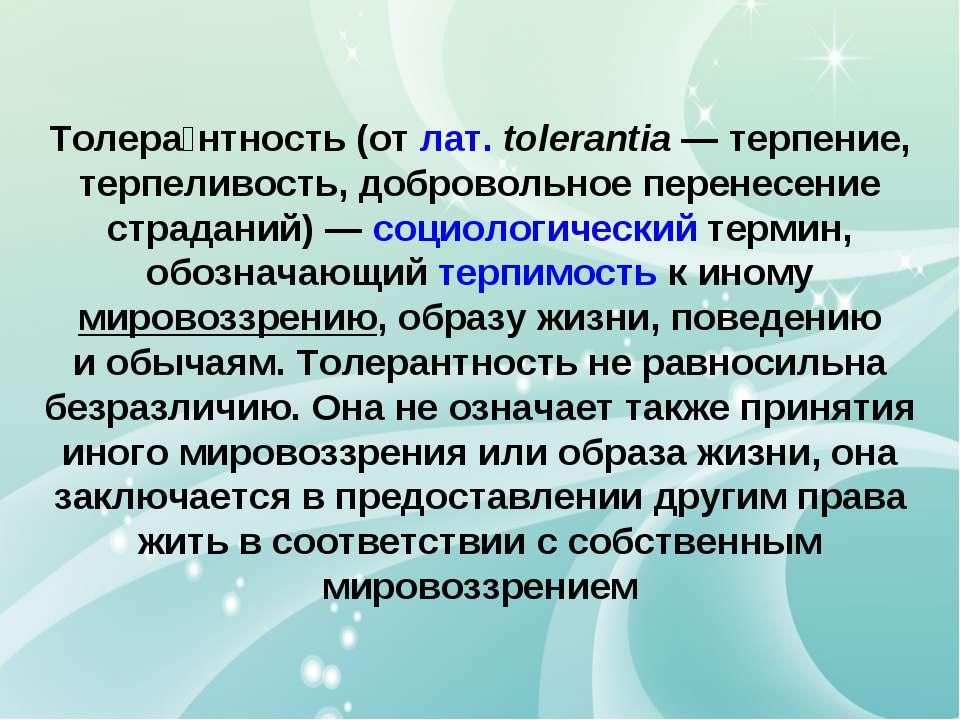 Толера нтность(отлат.tolerantia— терпение, терпеливость, добровольное пер...