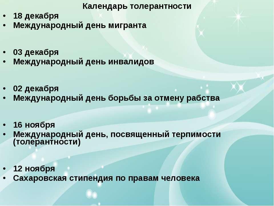 Календарь толерантности 18 декабря Международный день мигранта 03 декабря Ме...