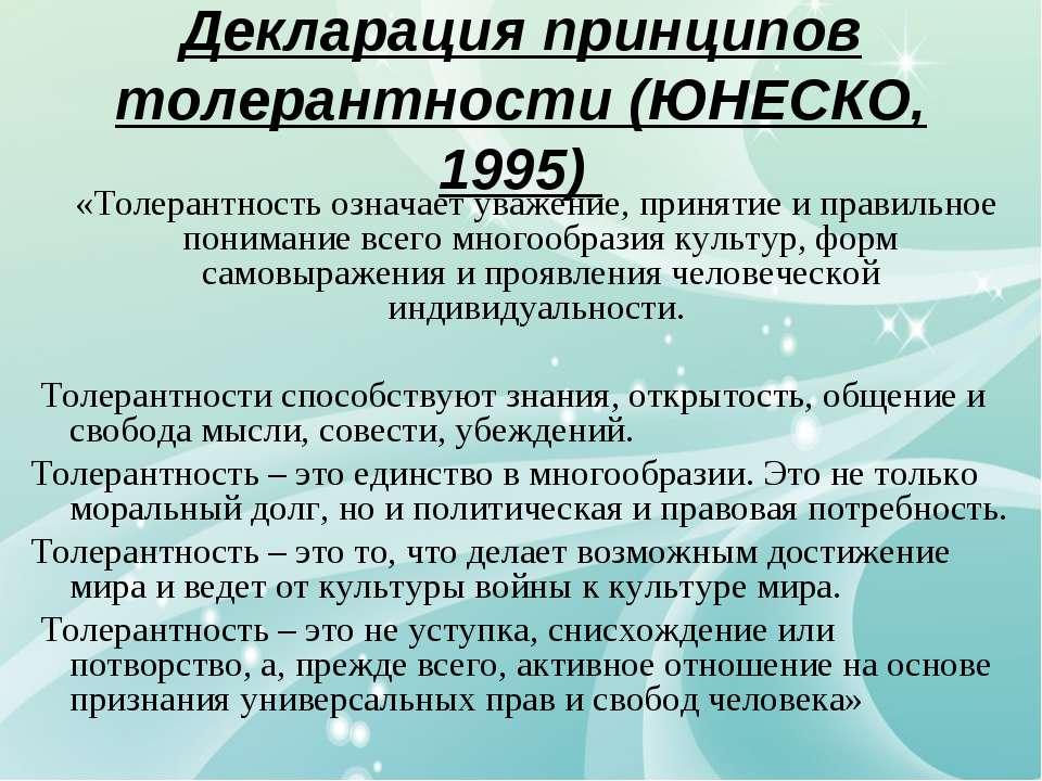 Декларация принципов толерантности (ЮНЕСКО, 1995) «Толерантность означает ува...