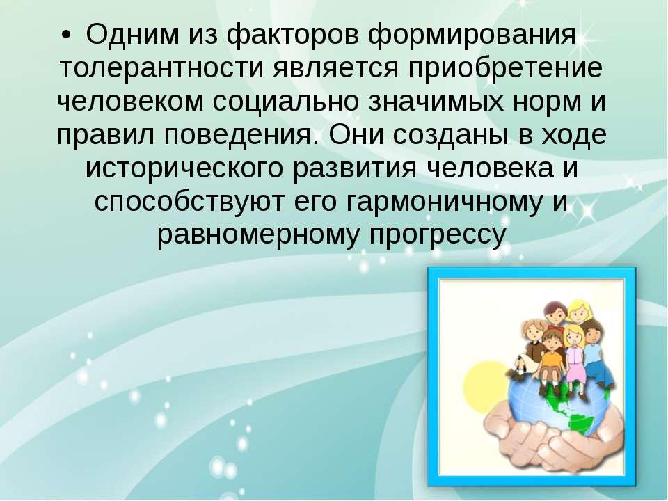 Одним из факторов формирования толерантности является приобретение человеком ...