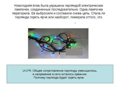 Новогодняя ёлка была украшена гирляндой электрических лампочек, соединенных п...