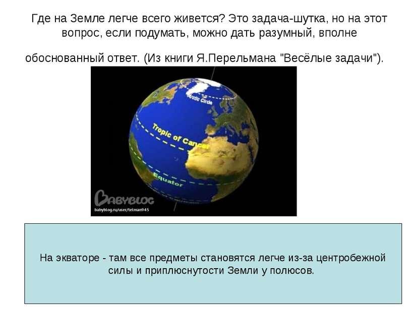 Где на Земле легче всего живется? Это задача-шутка, но на этот вопрос, если п...