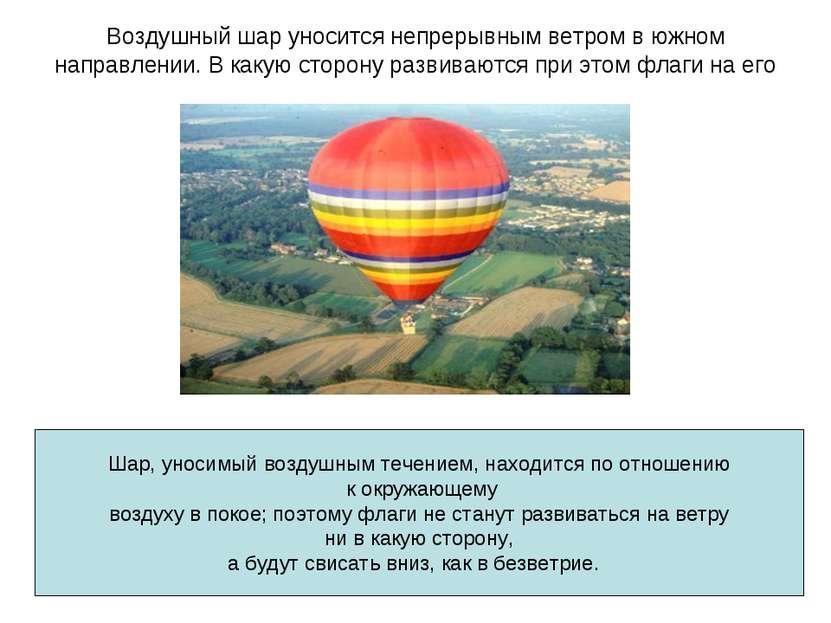 Воздушный шар уносится непрерывным ветром в южном направлении. В какую сторон...