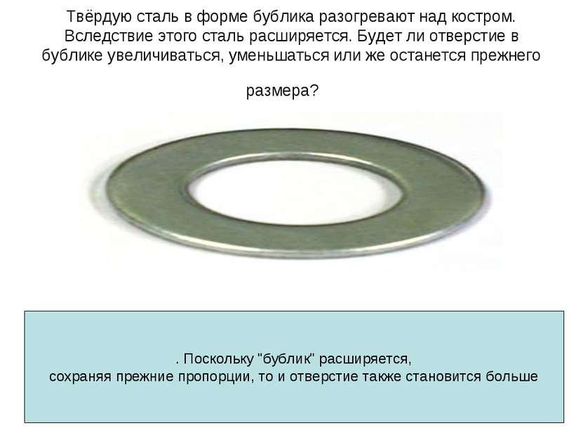 Твёрдую сталь в форме бублика разогревают над костром. Вследствие этого сталь...
