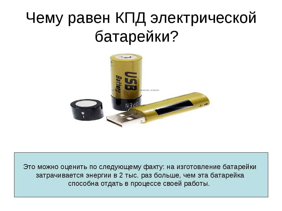 Чему равен КПД электрической батарейки? Это можно оценить по следующему факт...