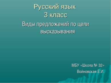 Русский язык 3 класс Виды предложений по цели высказывания МБУ «Школа № 32» В...