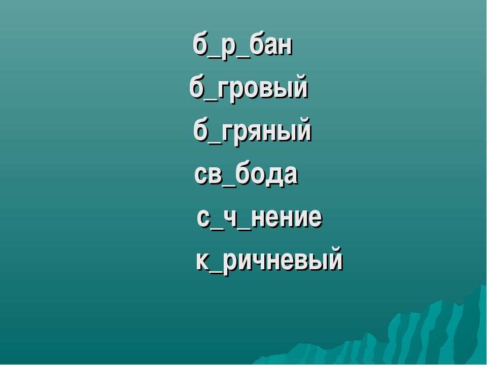 б_р_бан б_гровый б_гряный св_бода с_ч_нение к_ричневый