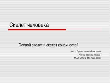 Скелет человека Осевой скелет и скелет конечностей. Автор: Орлова Наталья Але...