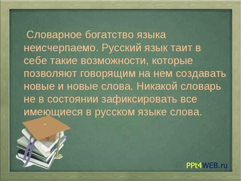 Словарное богатство языка неисчерпаемо. Русский язык таит в себе такие возмож...