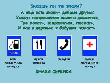авто заправочная станция пункт питания телефон пункт медицинской помощи