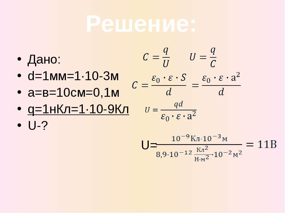 Дано: d=1мм=1·10-3м a=в=10см=0,1м q=1нКл=1·10-9Кл U-? U= Решение: